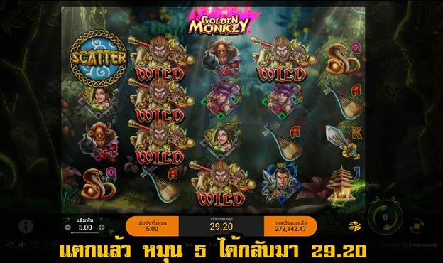 เกมสล็อต Golden Monkey