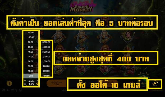 วิธีเล่นสล็อต golden monkey