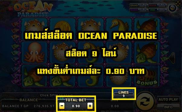 Ocean Paradise Slot