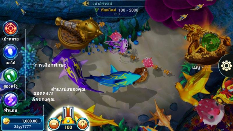 หน้าจอเกม Fishing war
