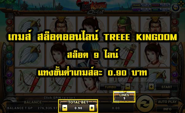 Three Kingdom Slot