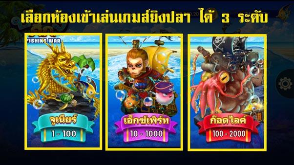 เลือกระดับห้องเกมยิงปลา