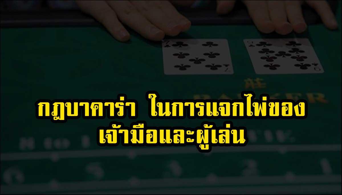 กฎ วิธีการเล่นบาคาร่าในการแจกไพ่ ดูแต้ม แพ้ชนะ