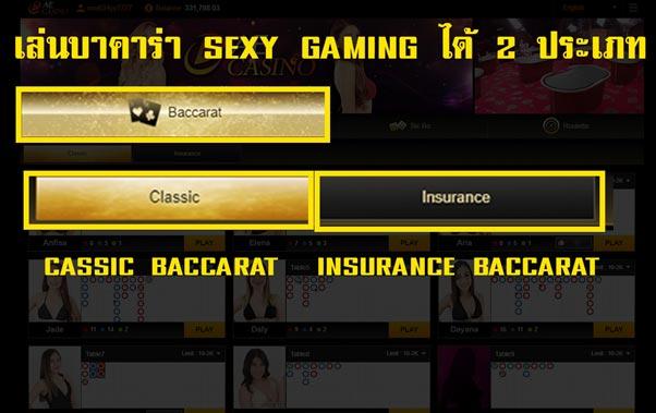 เลือก classic หรือ insurance baccarat