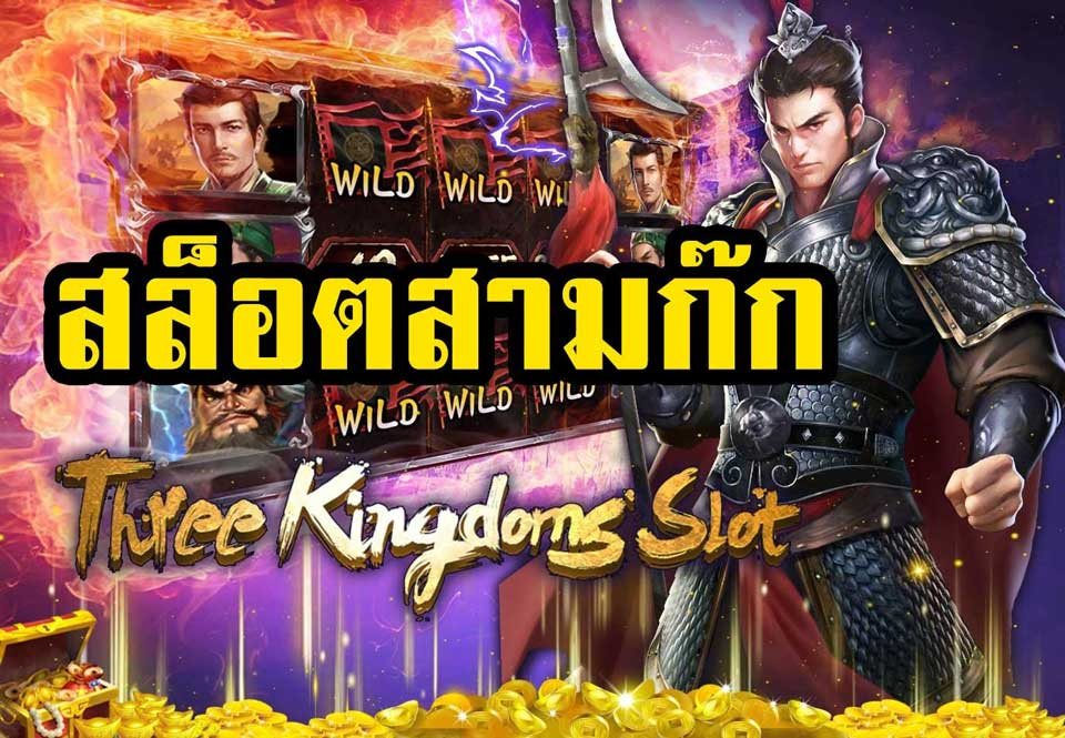 three kingdoms slot