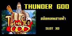เกมสล็อต thunder god slot